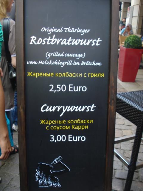 Menú en alemán, inglés y ruso